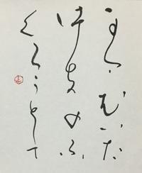 傾いた月の…    「む」 - 筆文字・商業書道・今日の一文字・書画作品<札幌描き屋工山>
