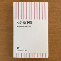朝日新聞大阪社会部「ルポ 橋下徹」 - 湘南☆浪漫