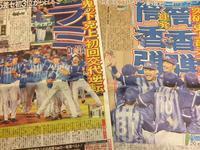 いざ日本シリーズ決戦へ - 湘南☆浪漫