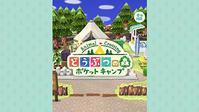 スマホ版どうぶつの森「どうぶつの森 ポケットキャンプ」発表! - ゴチログ GOTTHI-LOG