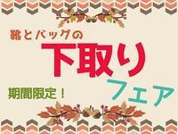 恒例のフェア始まります♪ - 鎌倉靴コマヤblog