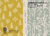 点と線模様製作所の布でつくる洋服と小物part2 - Hiroshima HH