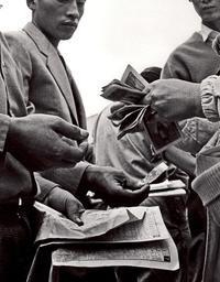 「ギャンブル」1964年・松戸 - 写真家藤居正明の東京漫歩景