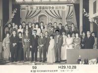 第59回天草歯科学会のお知らせ - MATSUDAS