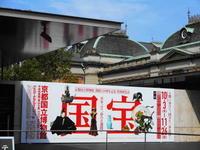 京都市 全てが国宝! 京都国立博物館 - 転勤日記