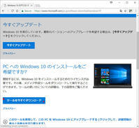 Windows10 手動で ISOファイル から Fall Creators Update にアップデートする - isLandcenter 非番中