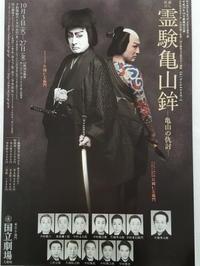 天皇夫妻と歌舞伎を観た「霊験亀山鉾―亀山の仇討ち」国立劇場 - 梟通信~ホンの戯言