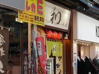 そば食い日誌 ~10杯目~【和そば】 - 神奈川徒歩々旅