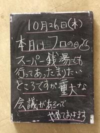 横浜優勝優勝…してもたのはおとついの話 - bloomと私・・・