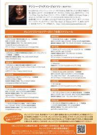 オレンジゴスペル2017 - 私を助ける声を探して::Wen-Do 2