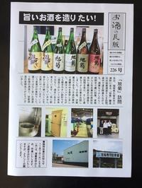 お酒の瓦版11月号(vol.226) - 旨い地酒のある酒屋 酒庫なりよしの地酒魂!