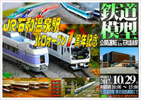 JR石和温泉駅北口オープン1周年記念運転会のお知らせ - inu's today