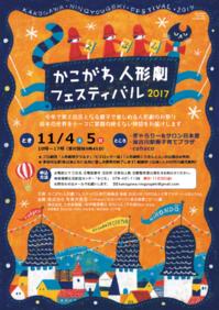 加古川人形劇フェスティバル2017 - 0地天