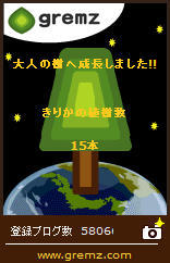 グリムスの木が育ちました(^^) - 午睡のあと うめももさくら