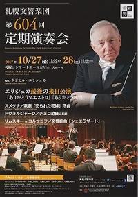 札幌交響楽団第604回定期演奏会@Kitara2017 - 徒然なるサムディ