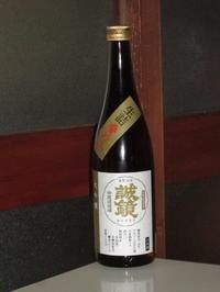 日本酒感想誠鏡大吟醸生詰番外品 - 雑記。