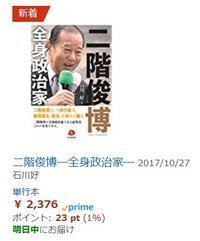 読書週間と合わせて最新刊『二階俊博―全身政治家―』が全国発売開始 - 段躍中日報
