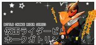【漫画で商品レビュー】BCR03 仮面ライダービルド(ホークガトリング) - BOB EXPO