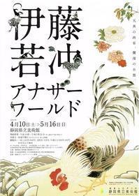 伊藤若冲アナザー・ワールド - Art Museum Flyer Collection