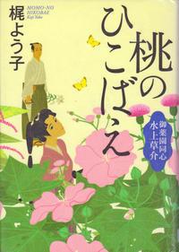 梶よう子10月28日(土)その2 - しんちゃんの七輪陶芸、12年の日常