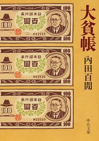 【きょうのジャケ買い文庫】内田百閒『大貧帳』 - アセンス書店日記