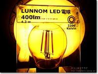 【え】LED電球:えるいーでぃーでんきゅう - ネコニ☆マタタビ