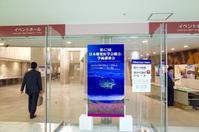 日本聴覚医学会に参加してきました。 - 耳鼻科医の診療日記