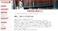 リコスタコラム更新!!その11 - フスウントシューカルチャー浅草本店からのお知らせ