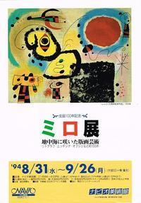 ミロ展 - AMFC : Art Museum Flyer Collection