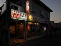 4日ぶりの酒を!『来りいな』和田河原 - 三毛猫酒場で朝から酎ハイ。。