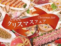 2017クリスマスフェアのお知らせ - 登別温泉 第一滝本館 たきもとブログ
