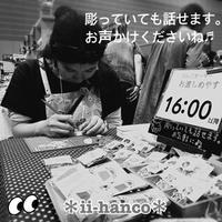 【お知らせ】11/12(日)のみデザフェス出展します! - 消しゴムはんこやiihancoのブログ
