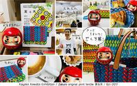 【だるまちゃんの行って来たよリポート!】Original print textile『Zakuro』展「実る木」! - maki+saegusa