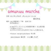 amunuu marche - 穏やかに好きなこと