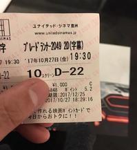 ネタバレなし「ブレードランナー 2049」を2Dシネスコ、3D IMAXデジタルで見た感想など - Suzuki-Riの道楽