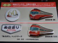 [小田急]特急ロマンスカー・SE60周年 記念ピンバッジセット - 新・日々の雑感