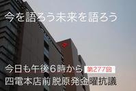 277回目四電本社前再稼働反対 抗議レポ  10月27日(金)高松 - 瀬戸の風