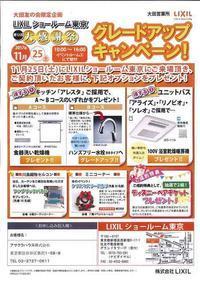 2017年11月25日土曜日限定開催グレードアップキャンペーン - 快適!! 奥沢リフォームなび