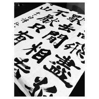 李白の漢詩を書き始めました〜 - 書家KORINの墨遊びな日々ー書いたり描いたり