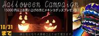 Halloween - Luciano Garage Market BLOG