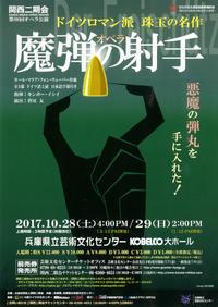 オペラ魔弾の射手兵庫県立芸術文化センター大ホール - noriさんのひまつぶ誌