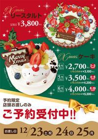 クリスマス商品のご案内 - Petit Marche(プティ・マルシェ)&ぷちまるカフェ~