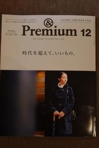 「Premium 12」に掲載されました、フレンチネックレスのご紹介です。 - AntiqueJewellery GoodWill