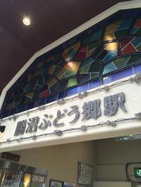 勝沼ワインの旅2017 ① - クラシノカタチ