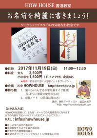 11月19日(日)『お名前を綺麗に書きましょう!』を開催します - 筆耕アーティスト 道口久美子 BLOG
