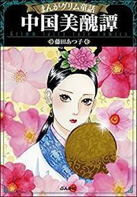 藤田あつ子『中国美醜譚』(2016) - 越劇・黄梅戯・紅楼夢