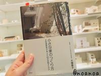 出版1周年『小さな家のつくり方』(草思社) - noanoa laboratory