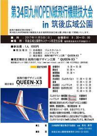 第34回九州OPEN紙飛行機競技大会 - sylphid