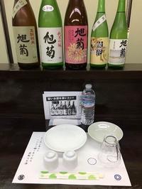 旭菊を飲む会 - 旨い地酒のある酒屋 酒庫なりよしの地酒魂!