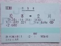 スーパーあずさ32号 - Joh3の気まぐれ鉄道日記
